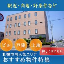 株式会社オクムラ・札幌市内人気エリアおすすめ物件