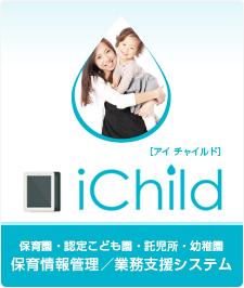 iChild(アイ チャイルド)はiPadとパソコンを連携することにより、効率的な保育園運営を行う保育園情報管理/支援システムです。