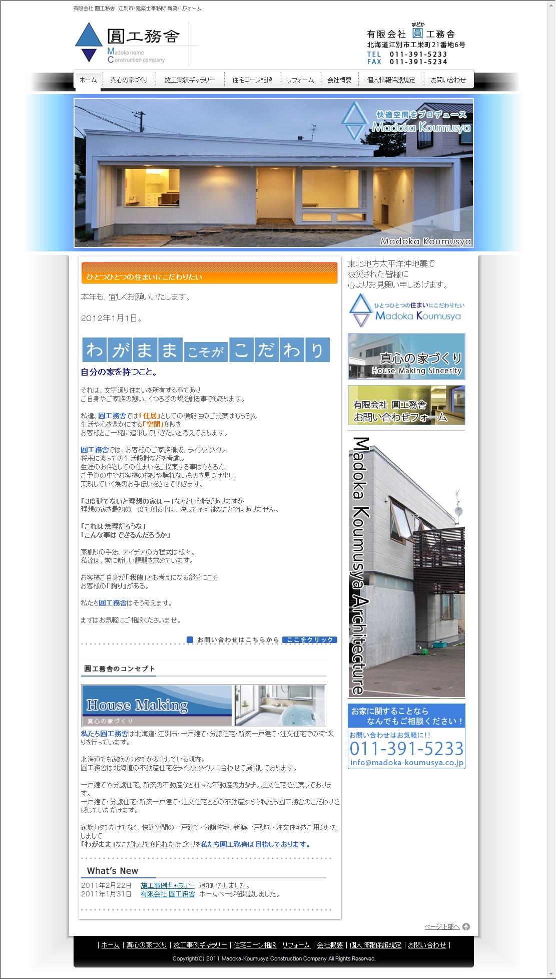 有限会社 圓工務舎(マドカコウムシャ)