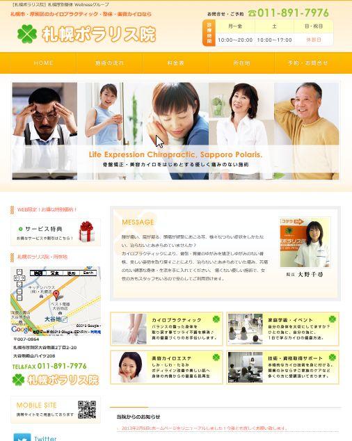 札幌ポラリス院 Wellnessグループ