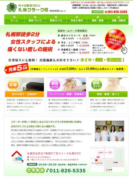 札幌クラーク院 Wellnessグループ