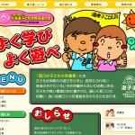 社団法人北海道子ども会育成連合会