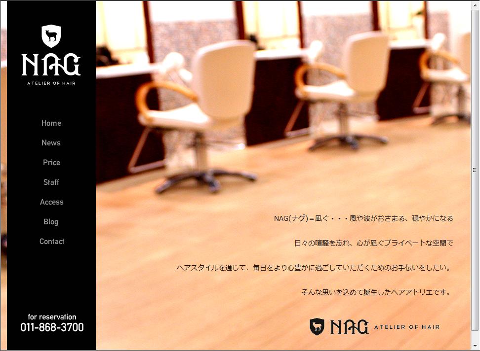 美容室 NAG
