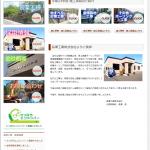 長澤工業株式会社