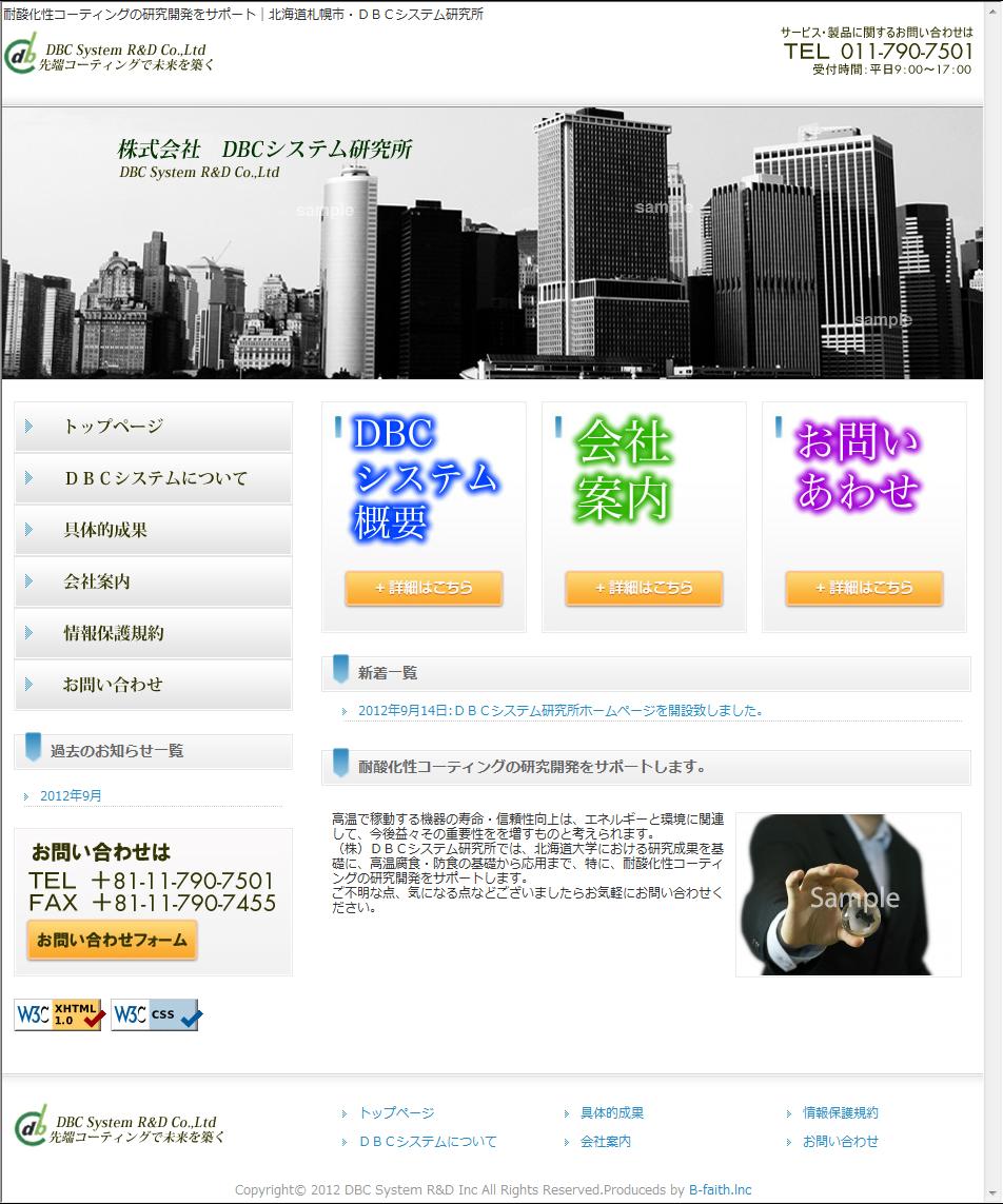 株式会社ディビー・シー・システム研究所
