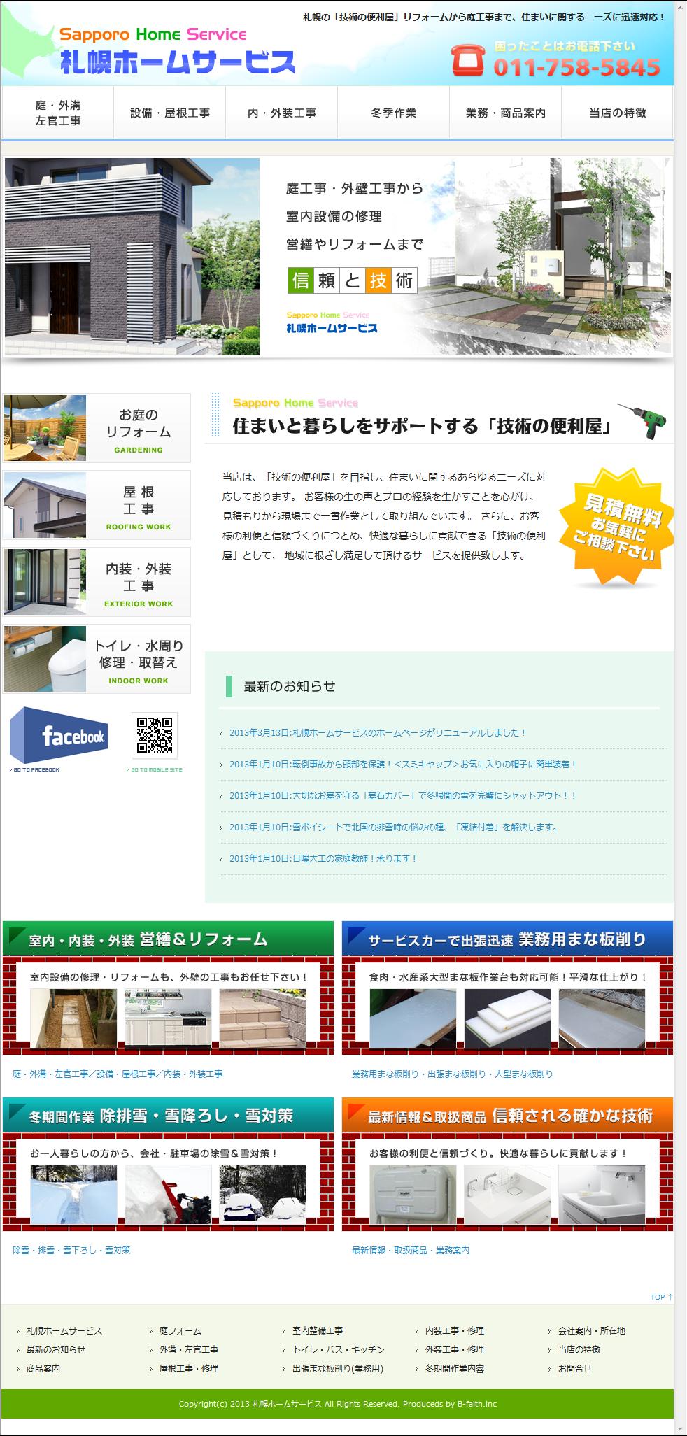 札幌ホームサービス