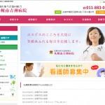 医療法人徳洲会 札幌南徳洲会病院