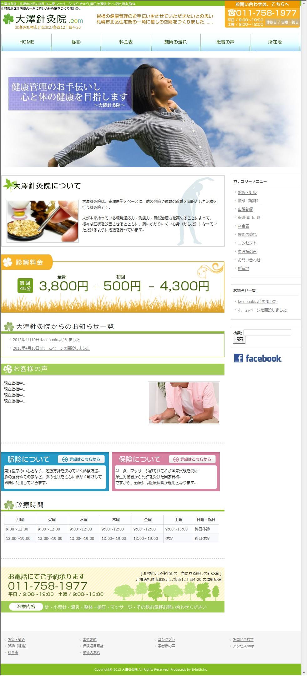 大澤鍼灸院