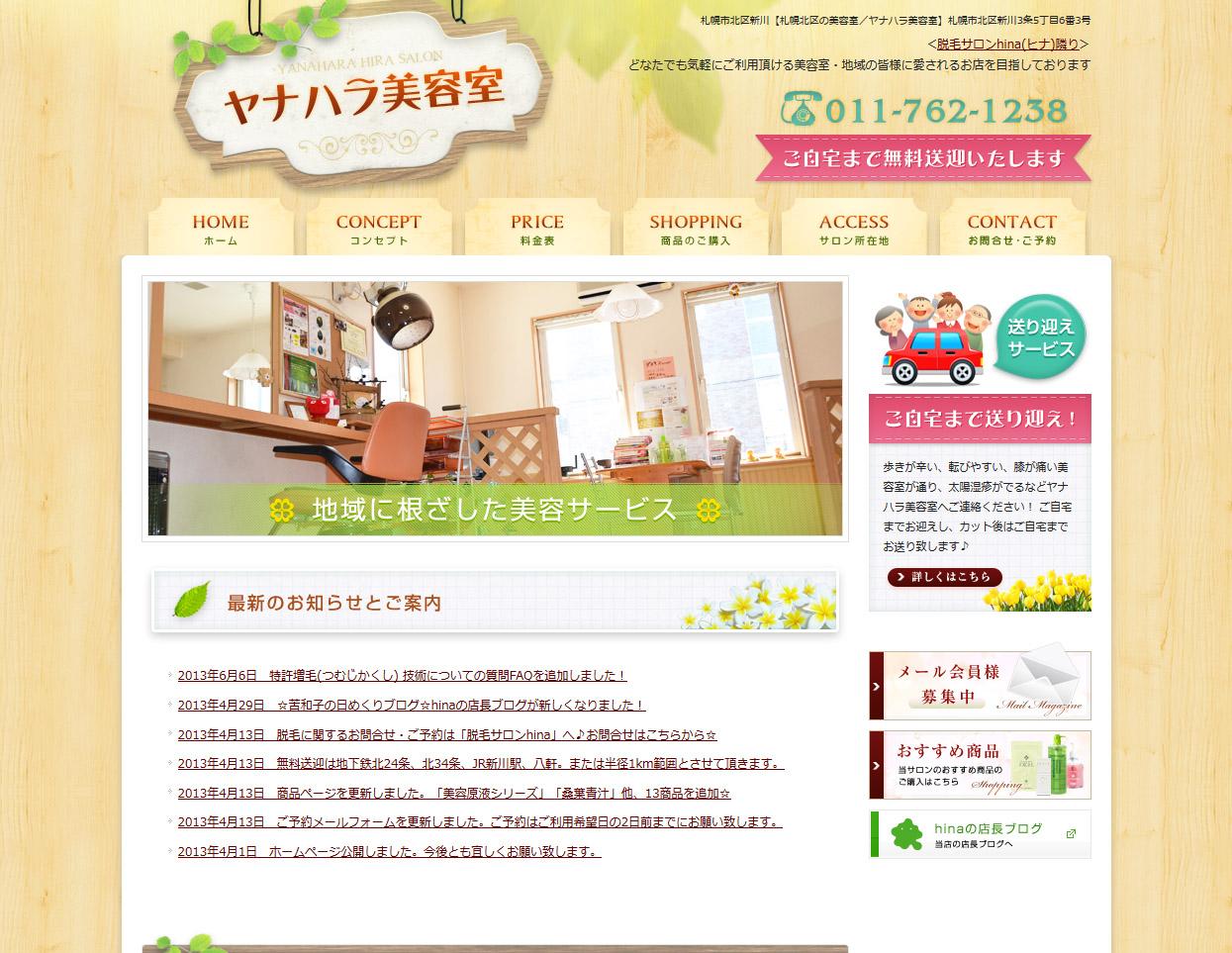 ヤナハラ美容室