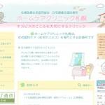 ホームケアクリニック札幌・札幌医療生活協同組合