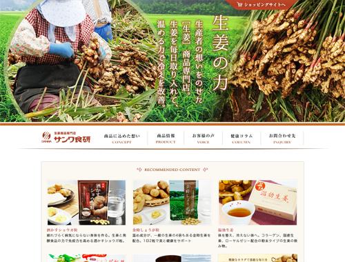 サンワ食研 株式会社