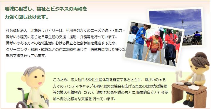 社会福祉法人 北海道リハビリー 地域に根ざし、福祉とビジネスの両輪を 力強く回し続けます。