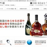 世界市場Yahoo!オークションへようこそ!世界各国のあらゆるお酒や輸入雑貨等を常時出品中!掘り出し物が多数あります