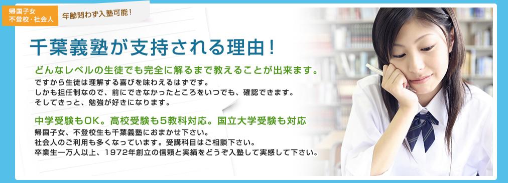 千葉義塾が支持される理由!個別指導・帰国子女・不登校・社会人・中・高・大学受験