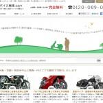 バイク廃車.com