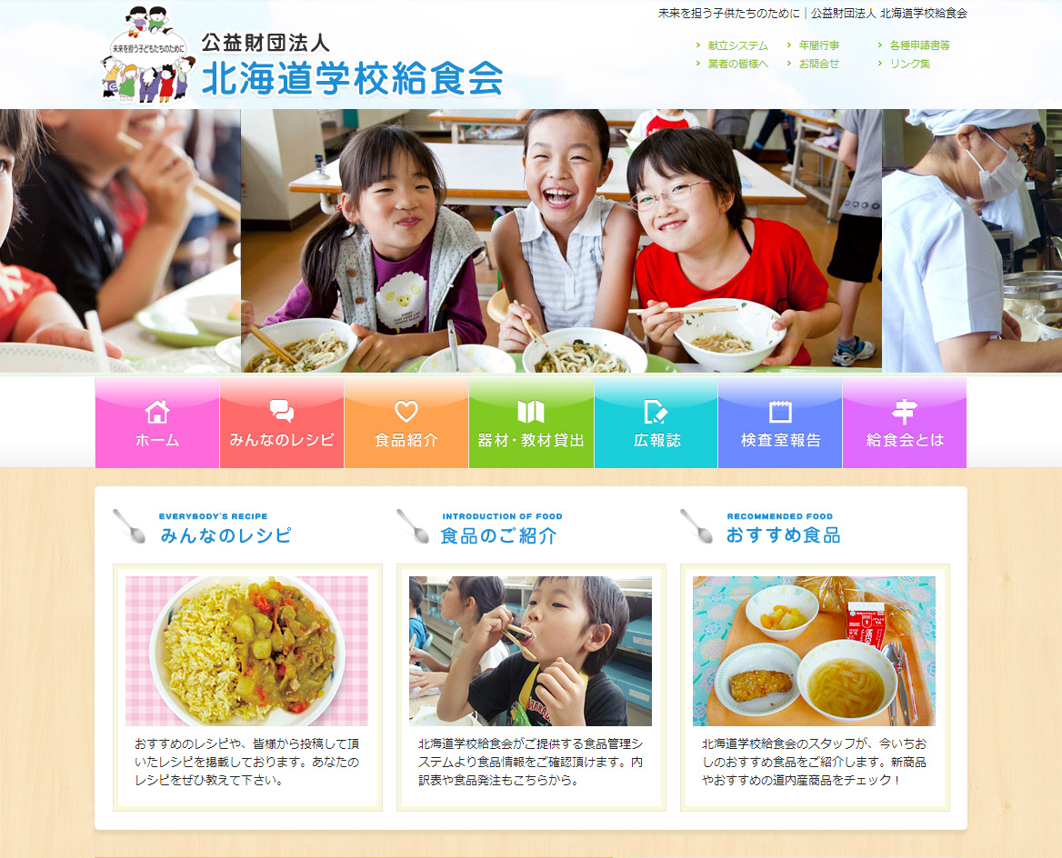 公益財団法人 北海道学校給食会