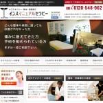 札幌のオステオパシー インスマニュアルセラピー