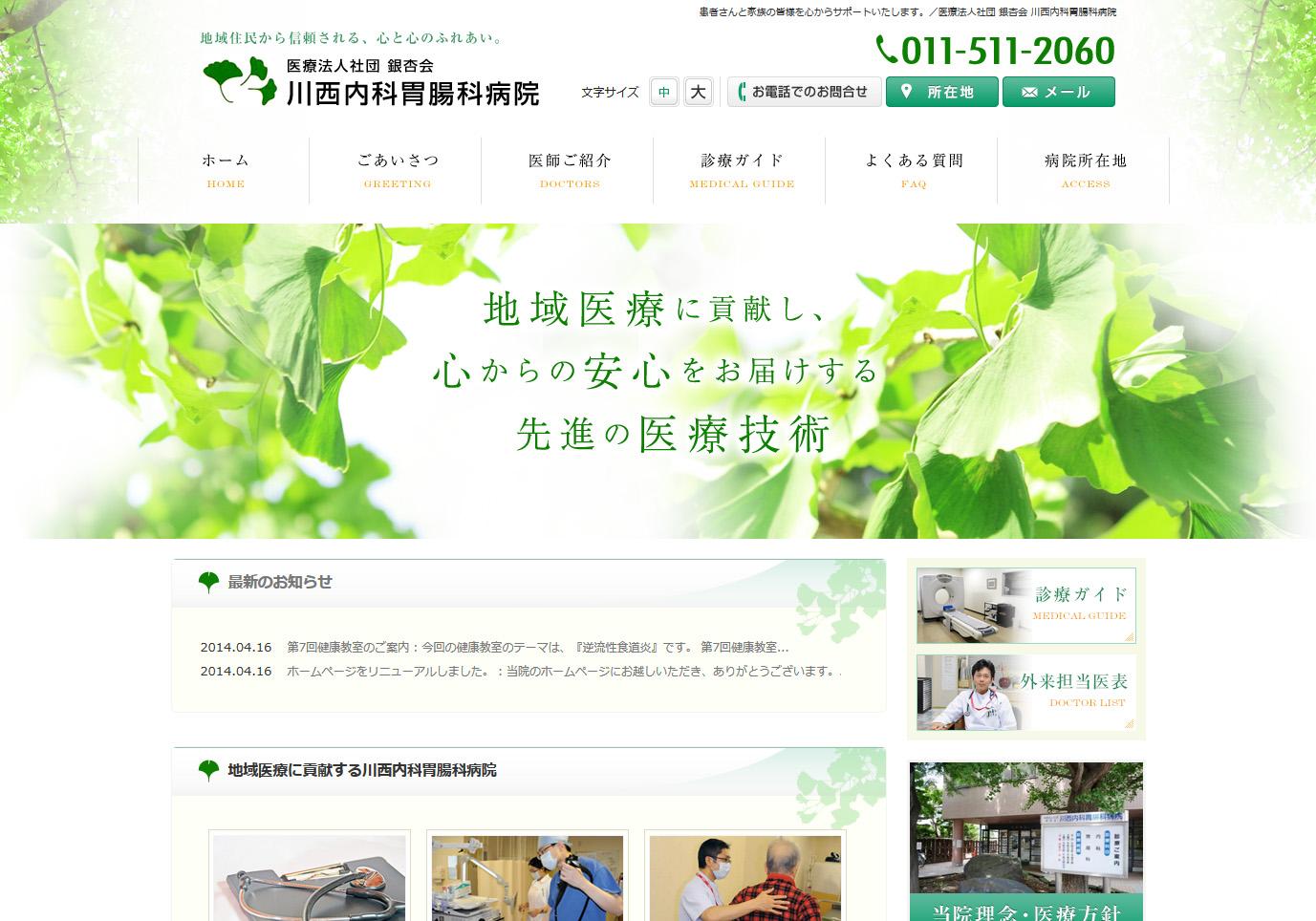 医療法人社団 銀杏会 川西内科胃腸科病院