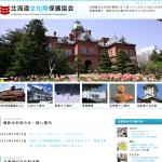 北海道文化財保護協会