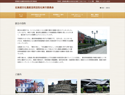 北海道文化遺産活用活性化実行委員会