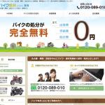 バイク処分.com(東海)