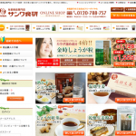 サンワ食研 ショッピングサイト