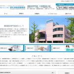 新札幌循環器病院