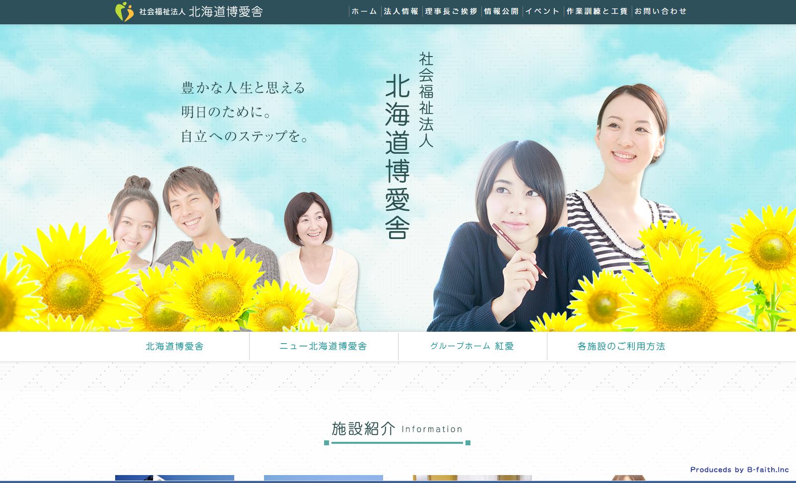 社会福祉法人 北海道博愛舎