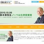 北海道大学 工学部 応用理工系学科 応用化学コース