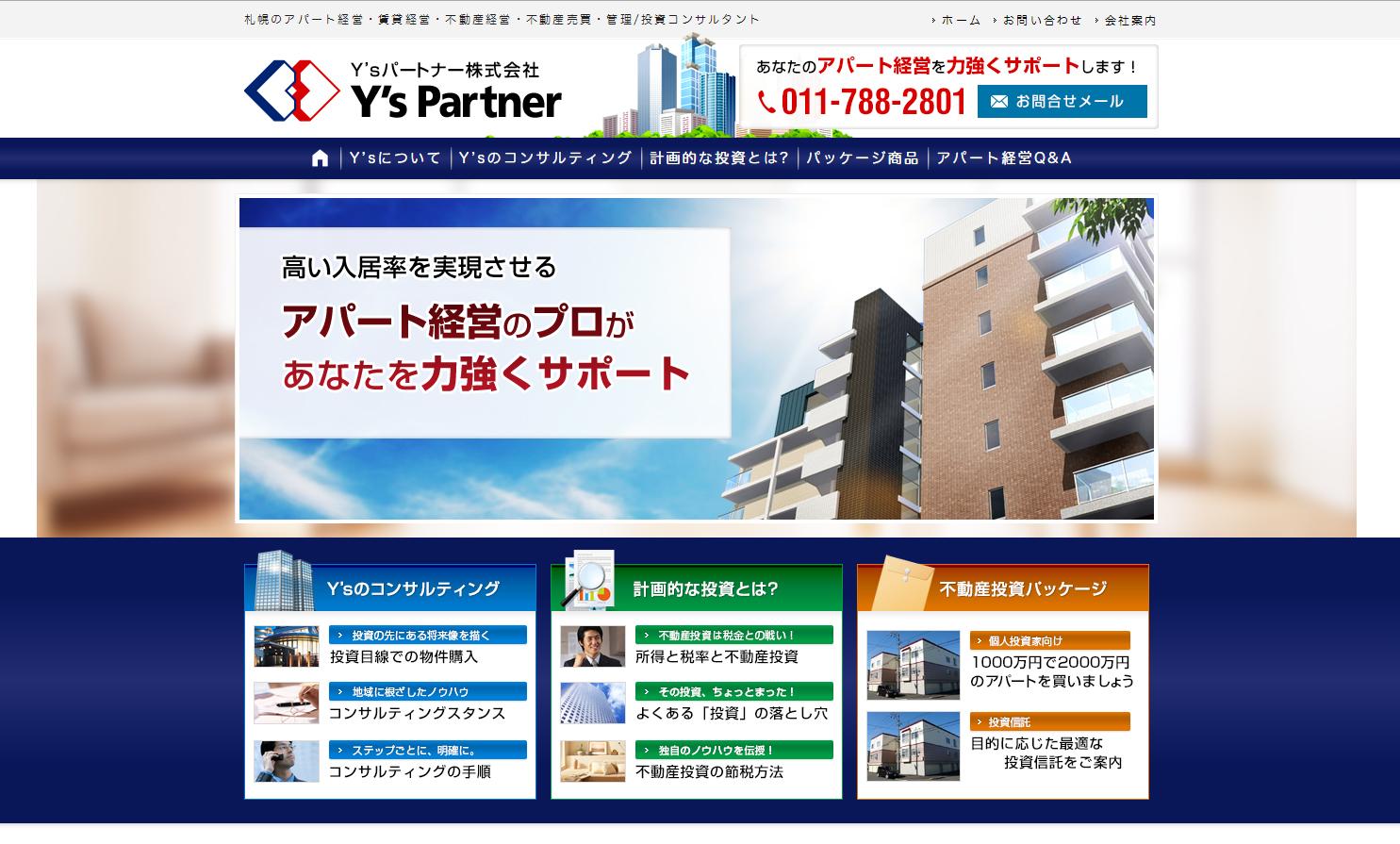 Y'sパートナー 株式会社