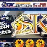 札幌のレッカー・ロードサービスは、SKロードサービスへ。