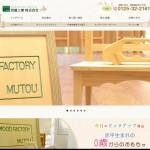 木のぬくもりを大切に 武藤工業株式会社