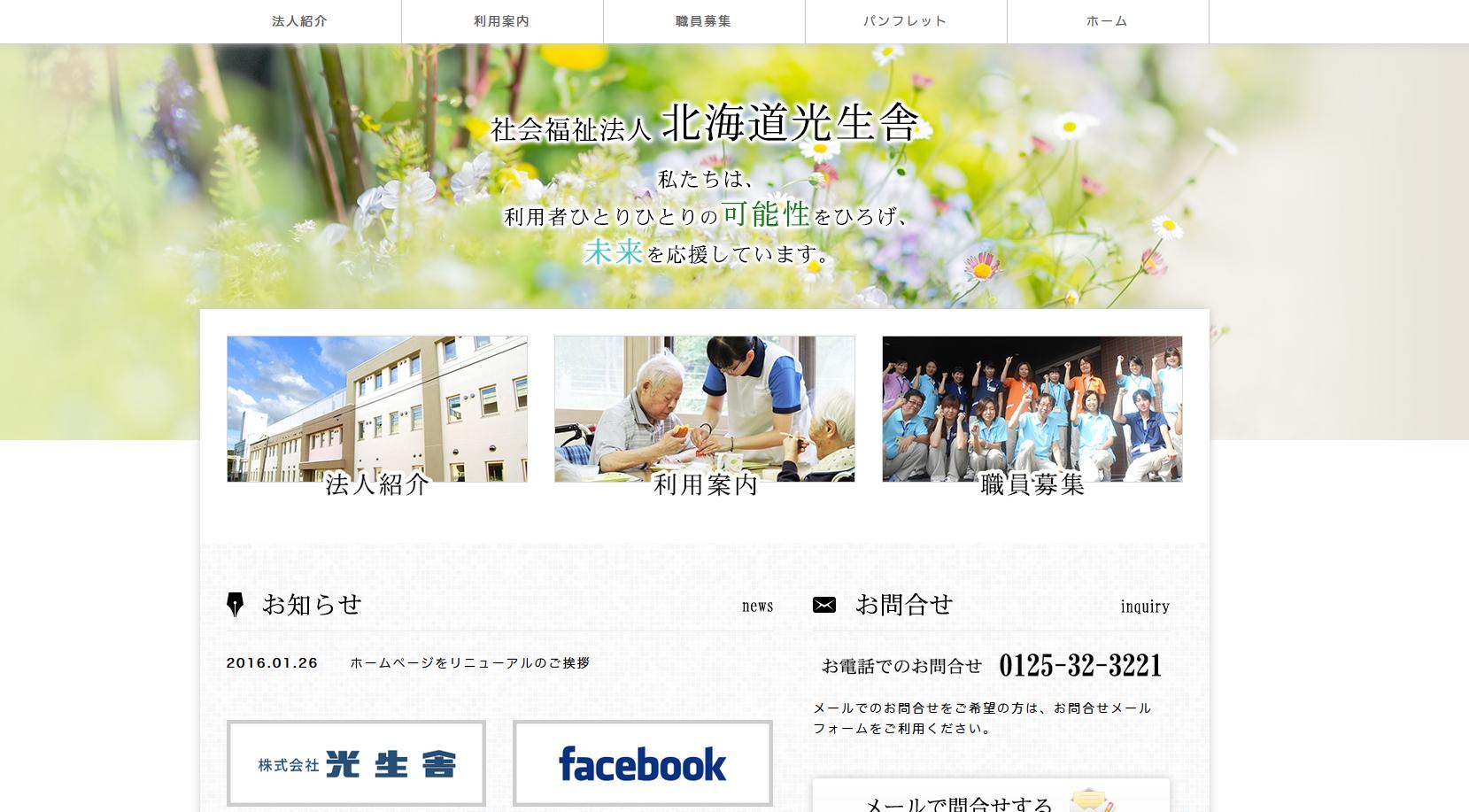 北海道光生舎