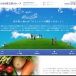 北海道養生館グループ