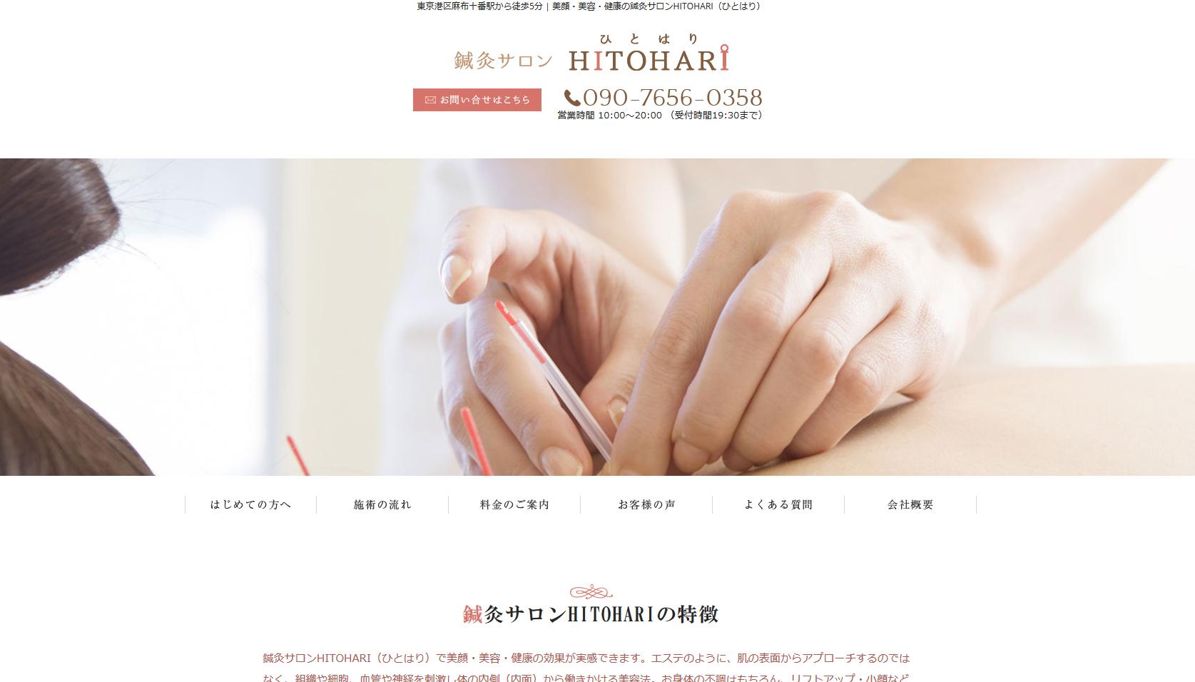 鍼灸サロンHITOHARI(ひとはり)