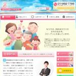 賃貸住宅サポートセンター札幌