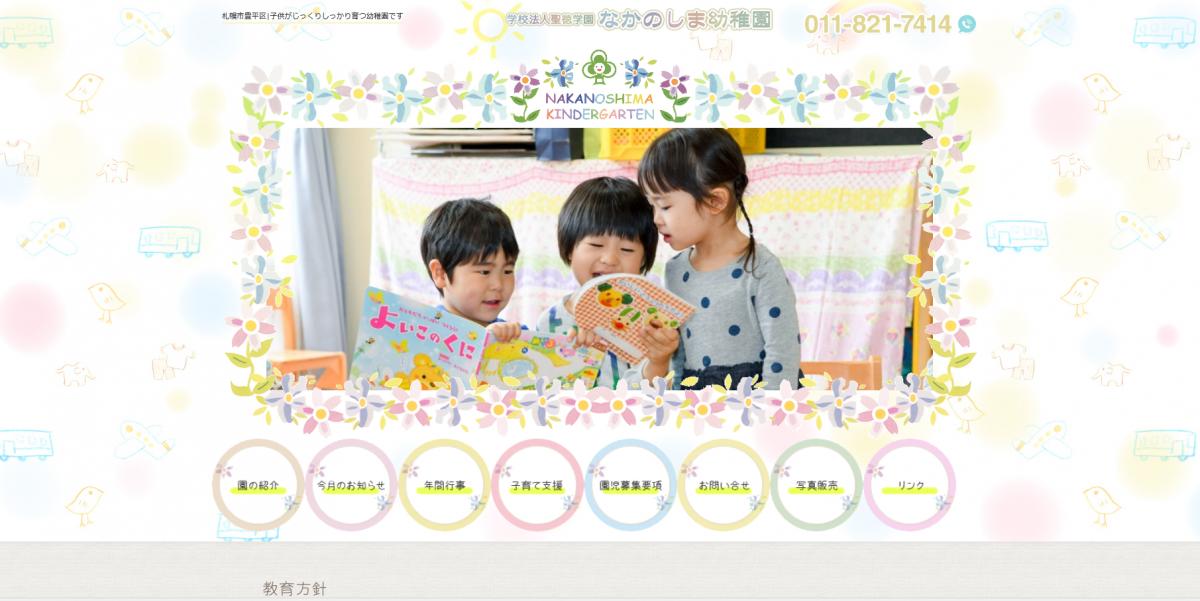 なかのしま幼稚園