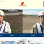 新太平洋建設 採用サイト