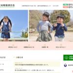 札幌市私立幼稚園連合会