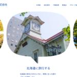 富威 北海道旅行