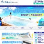 洗浄.com