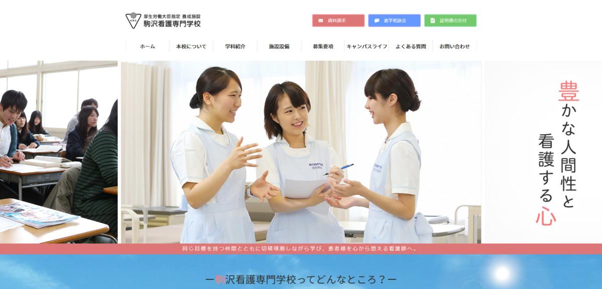 駒沢看護専門学校