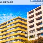 電電工北海道