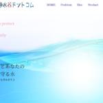 札幌浄水器ドットコム