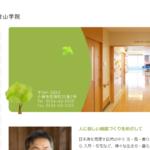 大倉山学院 | 社会福祉法人 札幌緑花会