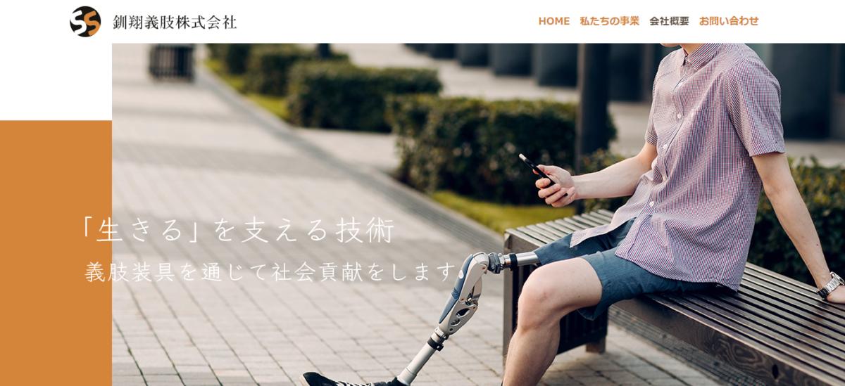 釧翔義肢株式会社
