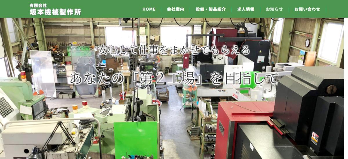 坂本機械製作所